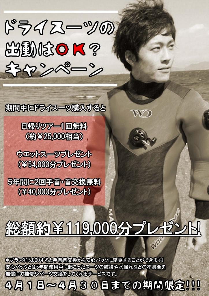 2016改定 4月ドライスーツ_edited-2