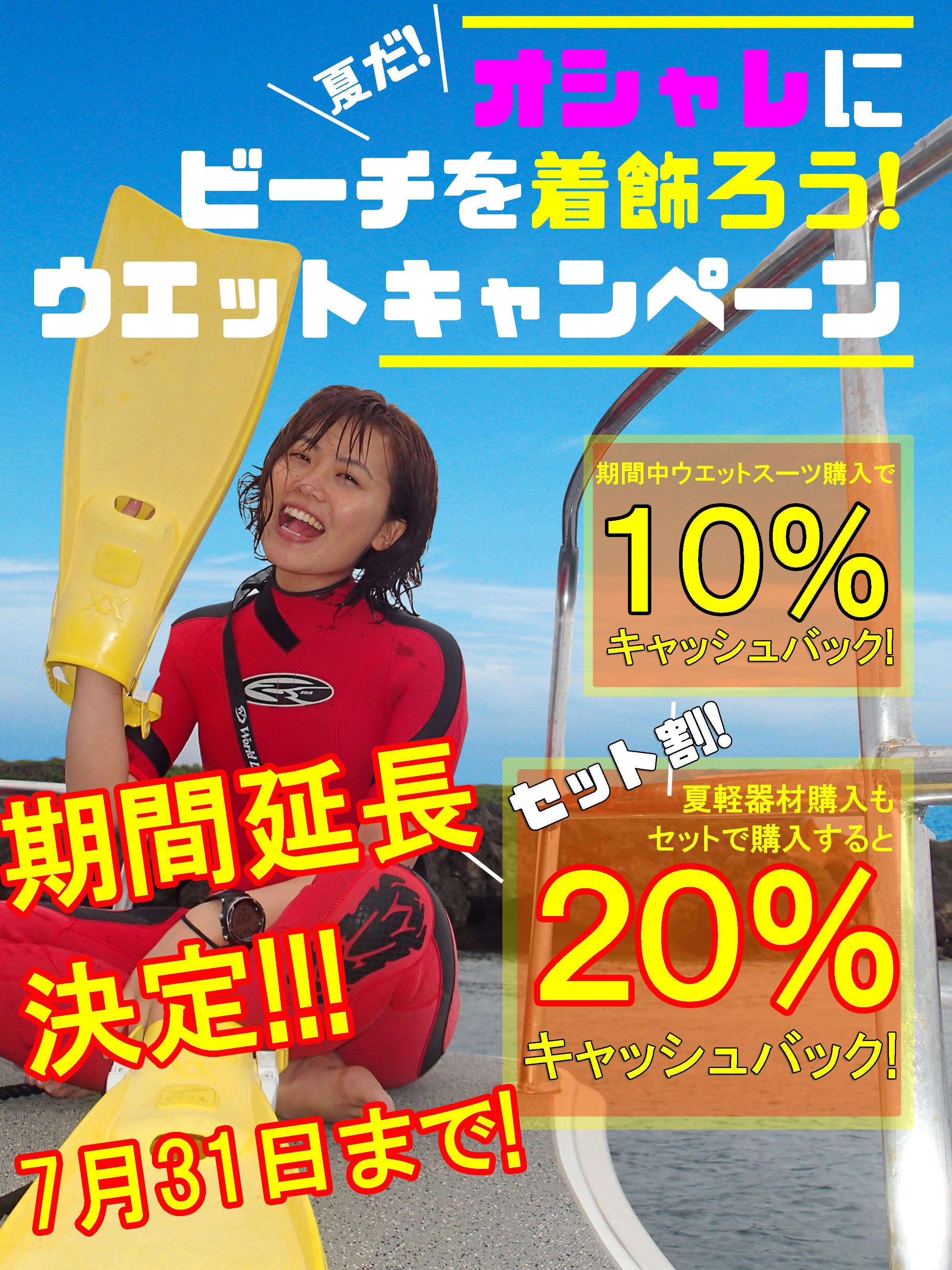 2016.5からキャンペーン