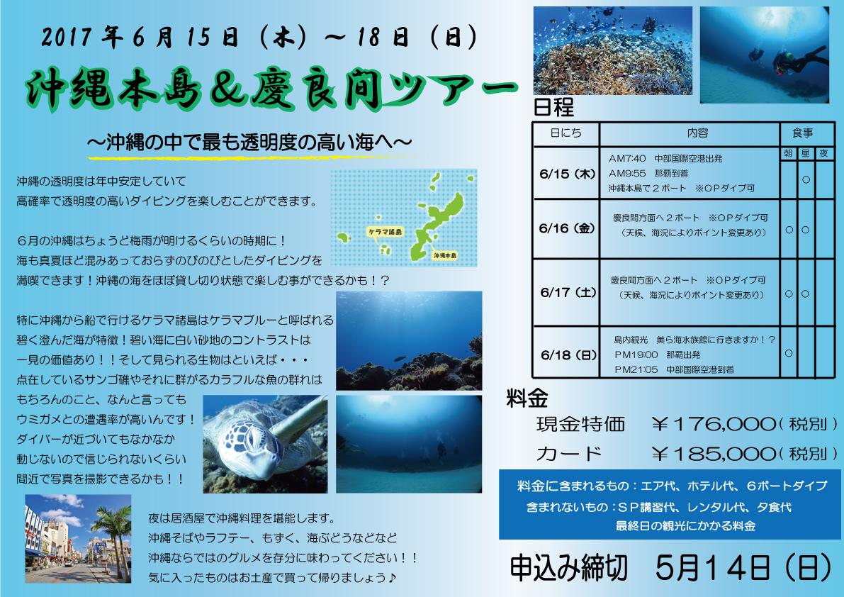 2017.6月沖縄本島ツアー