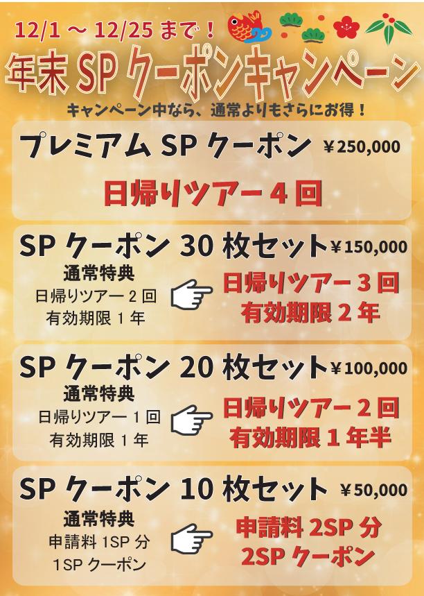 2017年末sp(栄店)