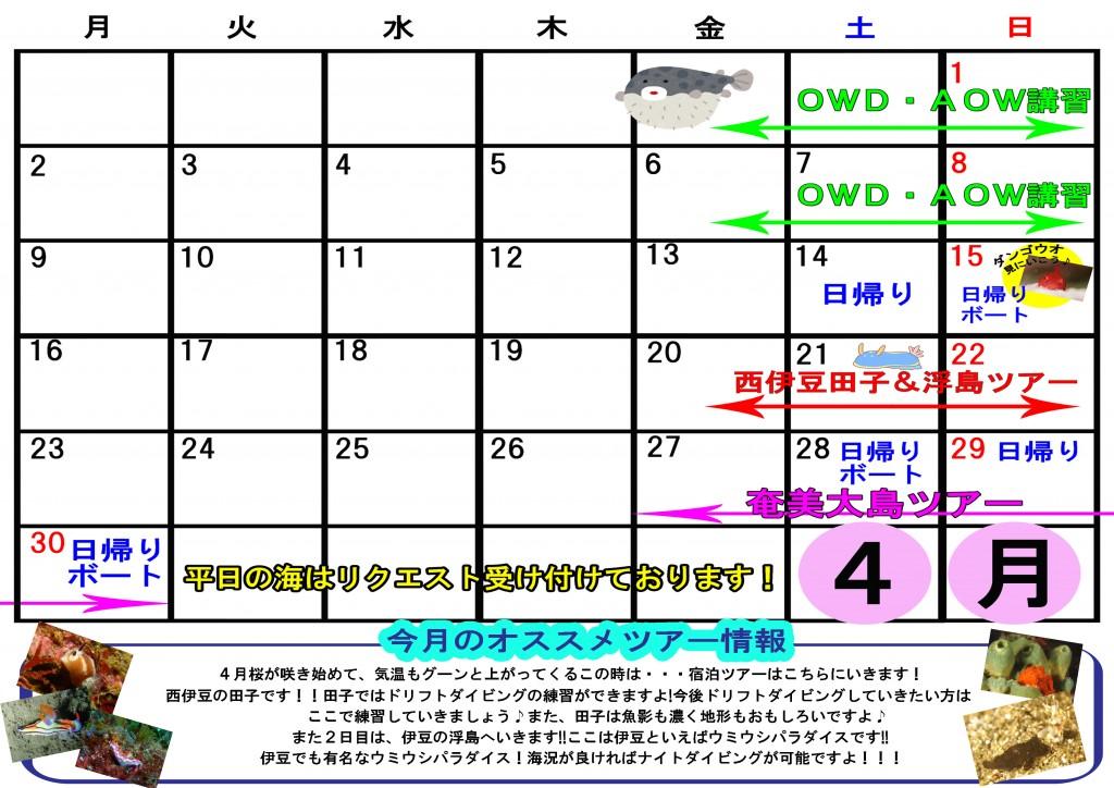4月スケジュール_edited-1のコピー