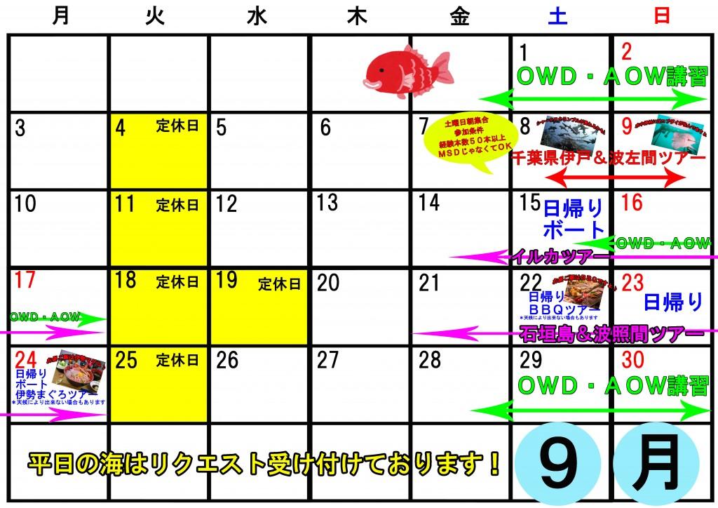 9月スケジュール紙用_edited-1のコピー