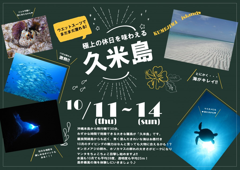 久米島 1_edited-1のコピー