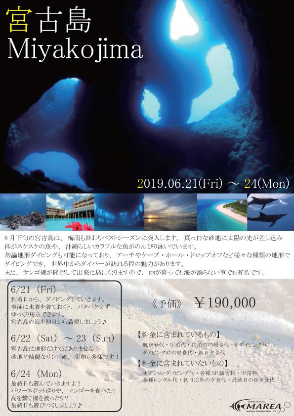 2109.6宮古島POP