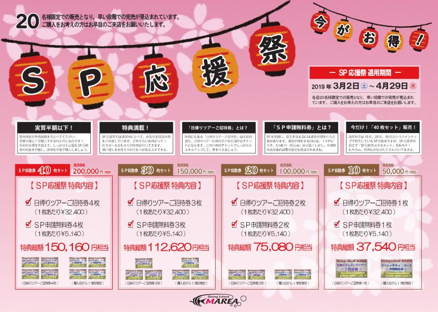2019年度 SPキャンペーン(3月、4月)栄、心斎橋