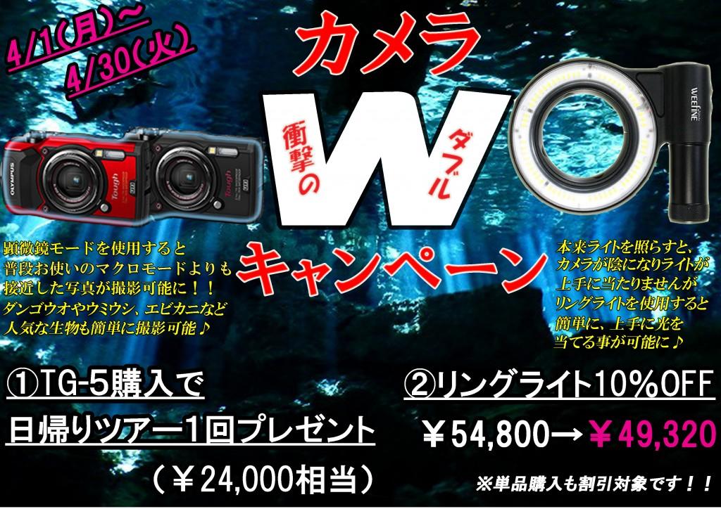 カメラPOP内藤4月のコピー