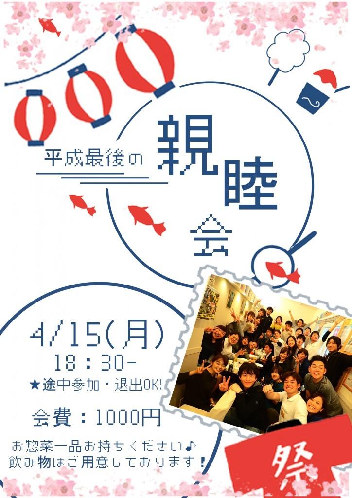 親睦会-724x1024