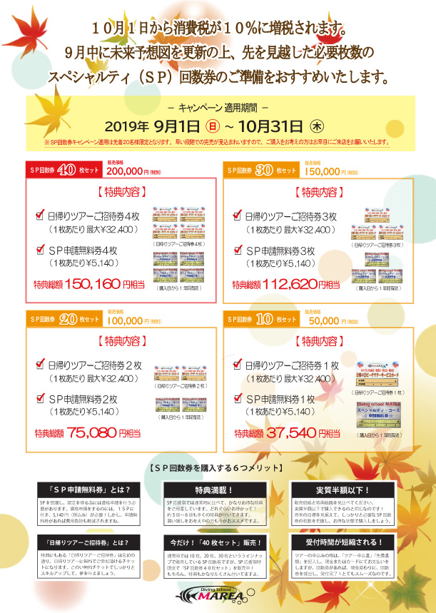 この画像には alt 属性が指定されておらず、ファイル名は 9月~SP回数券キャンペーン(大阪、栄、福岡).jpg です